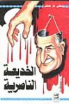 الخديعة الناصرية - من أوراق شعب مصر السرية شهادة مواطنة مصرية على سنوات عاشتها - صافي ناز كاظم