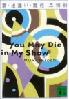 Yume Deai Mashō: You May Die In My Show - Hiroshi Mori