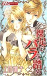 Hadashi de Bara wo Fume, Vol. 2 - Rinko Ueda