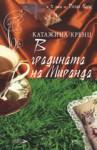 В градината на Миранда - Katarzyna Krenz
