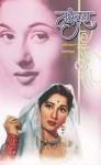 Madhubala [Shashikant Kinikar] - Various Marathi authors