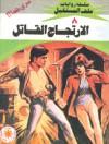 الإرتجاج القاتل - نبيل فاروق