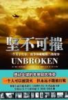 坚不可摧:一个关于生存、抗争和救赎的二战故事 - Wang Zuning, Laura Hillenbrand