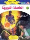 العاصفة النووية - نبيل فاروق