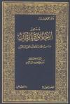 دستور الأخلاق في القرآن - محمد عبد الله دراز, عبد الصبور شاهين