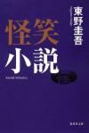 怪笑小説 [Kaishō shōsetsu] - Keigo Higashino