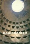 Націоналізм: Теорія, ідеологія, історія - Anthony D. Smith, Ентоні Сміт, Роман Фещенко