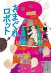 きまぐれロボット (角川文庫) (Japanese Edition) - 星 新一