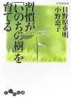 Shūkan Ga Inochi No Ki O Sodateru - Shigeaki Hinohara