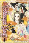 Hikayat Genji Vol. 01 - Waki Yamato