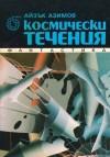 Космически течения - Isaac Asimov, Айзък Азимов, Теодора Давидова