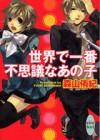 世界で一番不思議なあの子 (Sekai de Ichiban, #1) - Yuuki Moriyama, Kazuaki
