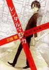 レンタルマギカ―最後の魔法使いたち [The Last Magician] (Rental Magica, #22) - Makoto Sanda, 三田 誠, pako