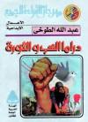 دراما الحب والثورة - عبد الله الطوخي