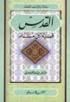 القدس قضية كل مسلم - يوسف القرضاوي