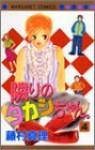 隣りのタカシちゃん。 (4) [Tonari No Takashichan: 4] - Mari Fujimura