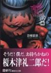 百器徒然袋 雨 - Natsuhiko Kyogoku