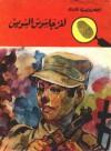 لغز جاسوس السويس - محمود سالم