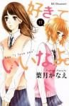 Suki-tte Ii na yo, Volume 11 - Kanae Hazuki