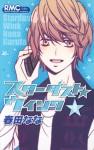 Stardust Wink, Vol. 08 - Nana Haruta