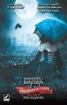 Преследвачът (Дневниците на Стефан, #4) - Kevin Williamson, L.J. Smith, Julie Plec