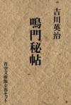 Naruto-Hicho (Japanese Edition) - Eiji Yoshikawa