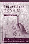 Integrated Chinese, Level 1, Part 1: Character Workbook (Simplified Character Edition) - Ted Yao, Tao-Chung Yao, Liangyan Ge, Yuehua Liu, Nyan-Ping Bi, Yea-Fen Chen, Yaohua Shi, Xiaojun Wang, Jeffrey J. Hayden