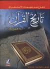 تاريخ القرآن - عبد الصبور شاهين