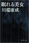 Sleeping Beauty (Shincho Paperback) Revised Edition - Yasunari Kawabata