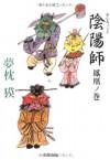 陰陽師 鳳凰ノ巻 - 夢枕 獏, Baku Yumemakura