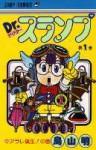 Dr.スランプ/1 - Akira Toriyama