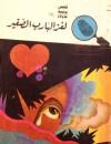 لغز الهارب الصغير - محمود سالم