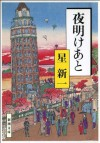 夜明けあと (新潮文庫) (Japanese Edition) - 星 新一