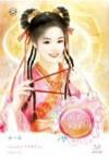 ตำรับรักมัดหัวใจ - เฉียนเฉ่าโม่ลี่, Qian Cao Mo Li, มดแดง