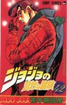 ジョジョの奇妙な冒険 42 猫は吉良吉影が好き [JoJo no Kimyō na Bōken: Neko ha Kira Yoshikage ga Suki] - Hirohiko Araki, 荒木 飛呂彦