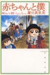 赤ちゃんと僕 4 (白泉社文庫) (Japanese Edition) - Marimo Ragawa