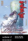 The Four Constables: Secret Of The Delirium Dagger, Volume 2 - Andy Seto