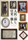 人民は弱し 官吏は強し (新潮文庫) (Japanese Edition) - 星 新一