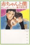 赤ちゃんと僕 5 (白泉社文庫) (Japanese Edition) - Marimo Ragawa