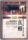 The Da Vinci Deception : 100 Questions About the Facts and Fiction of the Da Vinci Code = Da vinchi kodo no shinso : 85 no Q & A [Japanese Edition] - Mark Shea, Edward Sri, Atsushi Shiiba