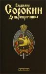 День опричника - Vladimir Sorokin