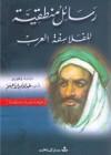 رسائل منطقية للفلاسفة العرب - عبد الأمير الأعسم