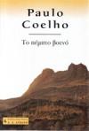 Το πέμπτο βουνό - Paulo Coelho, Ρέα Γιαννοπούλου