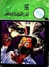 لغز القصر الأخضر - محمود سالم