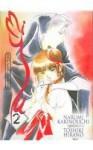 Vampire Princess Miyu, Volume 2 - Narumi Kakinouchi, Toshiki Hirano
