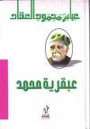 عبقرية محمد - عباس محمود العقاد