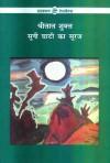 Sooni Ghati Ka Suraj - Shrilal Shukla