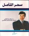 سحر التأمل - إبراهيم الفقي
