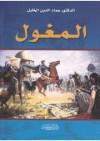 المغول - عماد الدين خليل