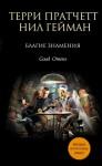 Благие знамения - Terry Pratchett, Терри Пратчетт, Нил Гейман, Neil Gaiman